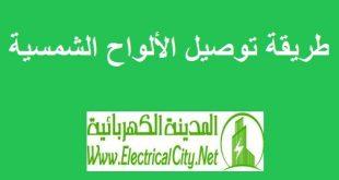 طريقة توصيل الالواح الشمسية - المدينة الكهربائية