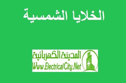 الخلايا الشمسية - المدينة الكهربائية