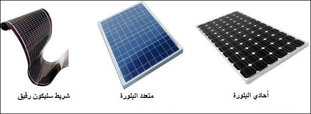 انواع الالواح الشمسية - المدينة الكهربائية