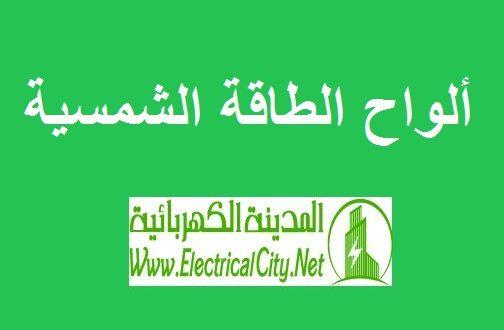 الواح الطاقة الشمسية - المدينة الكهربائية