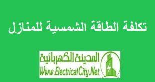تكلفة الطاقة الشمسية للمنازل - المدينة الكهربائية