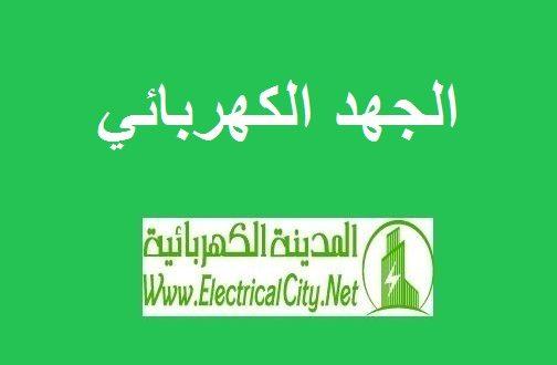الجهد الكهربائي - المدينة الكهربائية