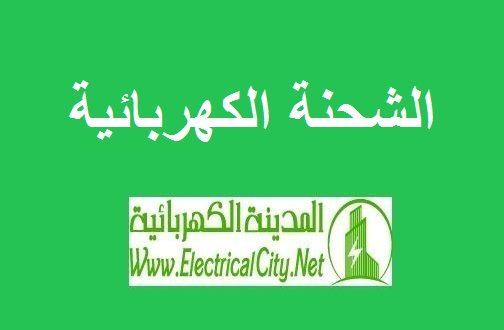 الشحنة الكهربائية - المدينة الكهربائية