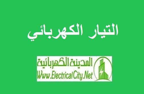 التيار الكهربائي - المدينة الكهربائية