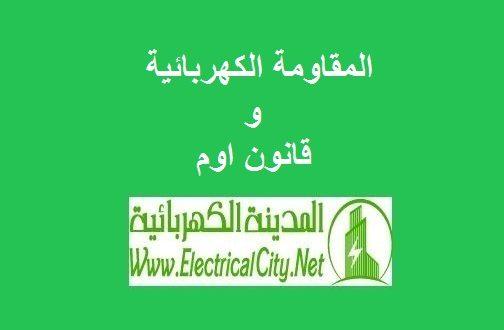 المقاومة الكهربائية وقانون اوم - المدينة الكهربائية