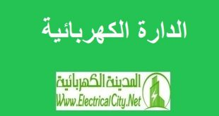 الدارة الكهربائية electrical circuit - المدينة الكهربائية