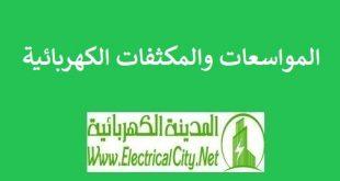 المواسعات والمكثفات الكهربائية
