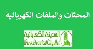 المحثات والملفات الكهربائية Inductors