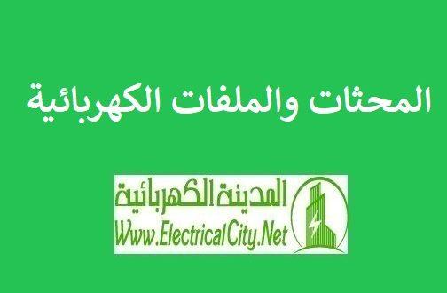 المحثات والملفات الكهربائية