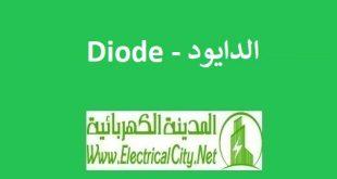 الدايود - المدينة الكهربائية