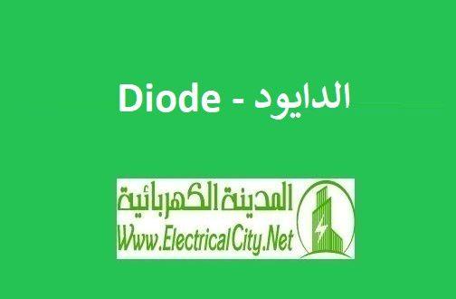 الدايود Diode