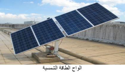 ألواح الطاقة الشمسية من مصادر التيار المستمر
