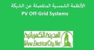 الأنظمة الشمسية المنفصلة عن الشبكة - المدينة الكهربائية