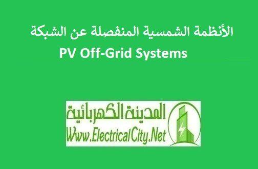 الأنظمة الشمسية المنفصلة عن الشبكة PV Off-Grid Systems