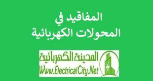 المفاقيد في المحولات الكهربائية